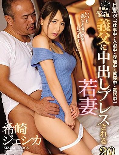 【6upoker】希崎ジェシカ番号IPX-271 D奶混血女优认为公公性玩物