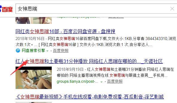 """【6upoker】""""东北水仙二嫂""""和""""女神思瑞""""等网络热词做网盘赚钱实例"""