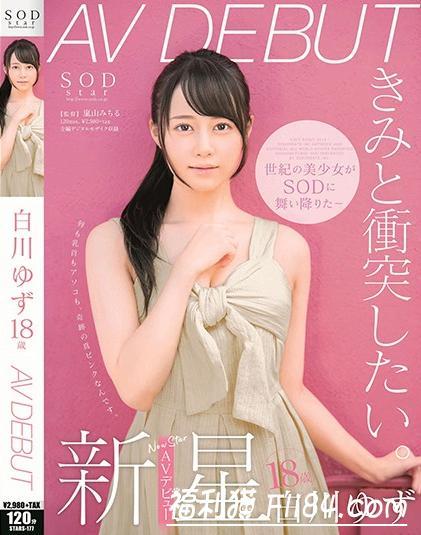 【6upoker】白川柚子(白川ゆず):18岁的清纯白皙D奶小只马预计月底出道!