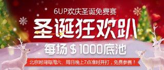 【6upoker】PS圣诞免费赛热情高涨│周日半价百万赛奖池破1,665,000刀!
