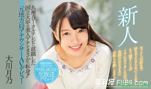 【6upoker】HND-787:九州地区名主播大川月乃出道即中出!