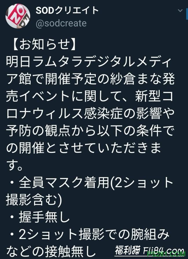 【6upoker】肺炎疫情爆发!日本的女U见面会3大措施因应!