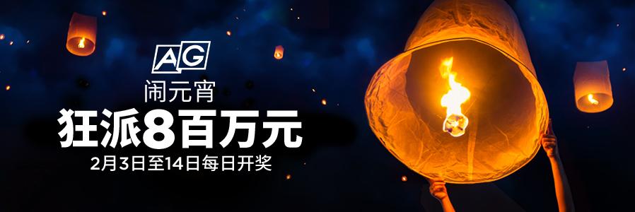 【6upoker】博狗扑克AG闹元宵 狂派8百万元,每日开奖等您来赢!