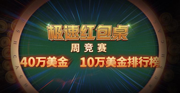 【6upoker】蜗牛扑克极速红包桌 0,000美金