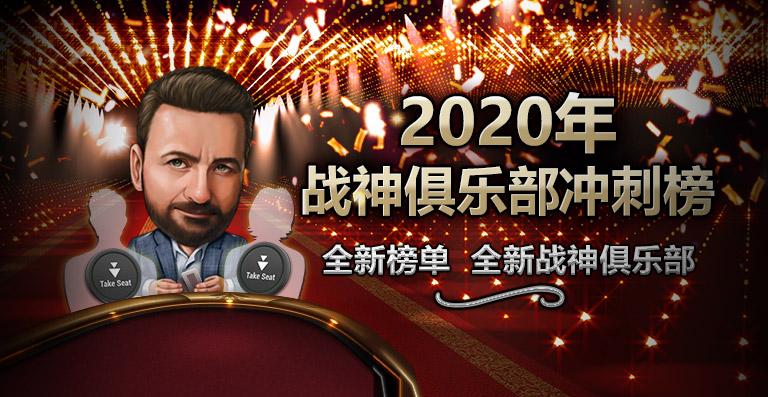 【6upoker】蜗牛扑克2020战神俱乐部冲刺榜 全新榜单 全新战神俱乐部