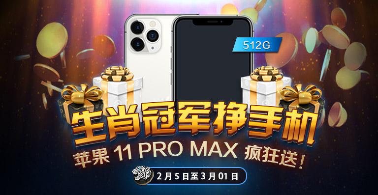 【6upoker】蜗牛扑克生肖冠军挣手机 苹果11PROMAX疯狂送