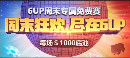 【6upoker】宅在家里就能发财?│中国玩家在家夺冠爽赢3万刀!