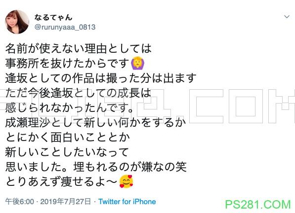 【6upoker】AKB48前身的逢坂はるな(逢坂春菜)竟然被经纪公司扫地出门了?