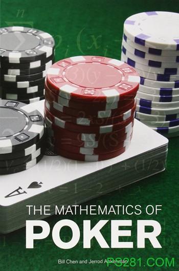 【6upoker】扑克中的数学54:平衡