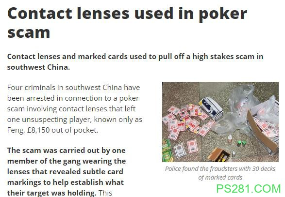【6upoker】用隐形眼镜出千诈骗好友,丢脸丢到外国去了!