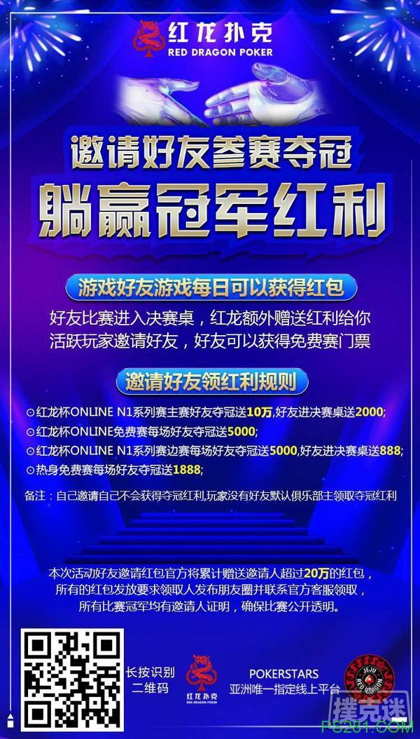 【6upoker】这个免费赛有点不一样,邀请好友参赛最高躺赢10万冠军红利