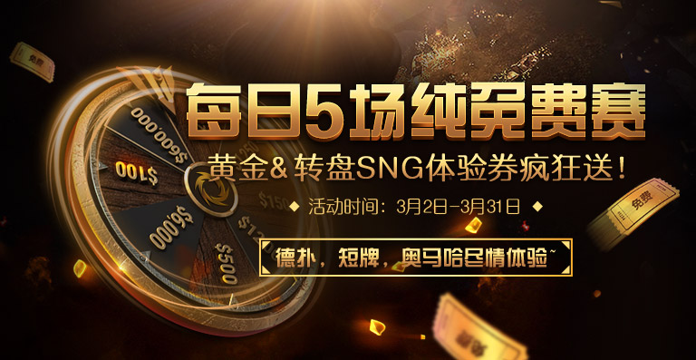 蜗牛扑克每日5场纯免费赛黄金转盘SNG体验券免费送