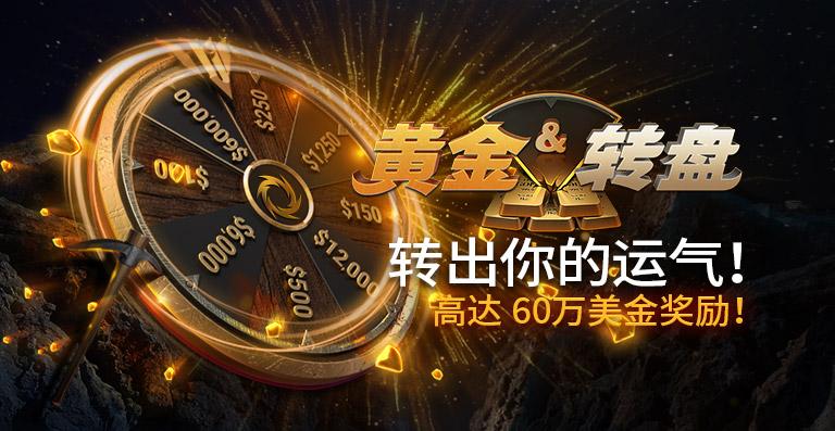 蜗牛扑克黄金转盘转出你的运气高达60万美金奖金!