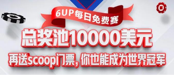 【6upoker】6UP扑克之星会员老带新,返还超过100%