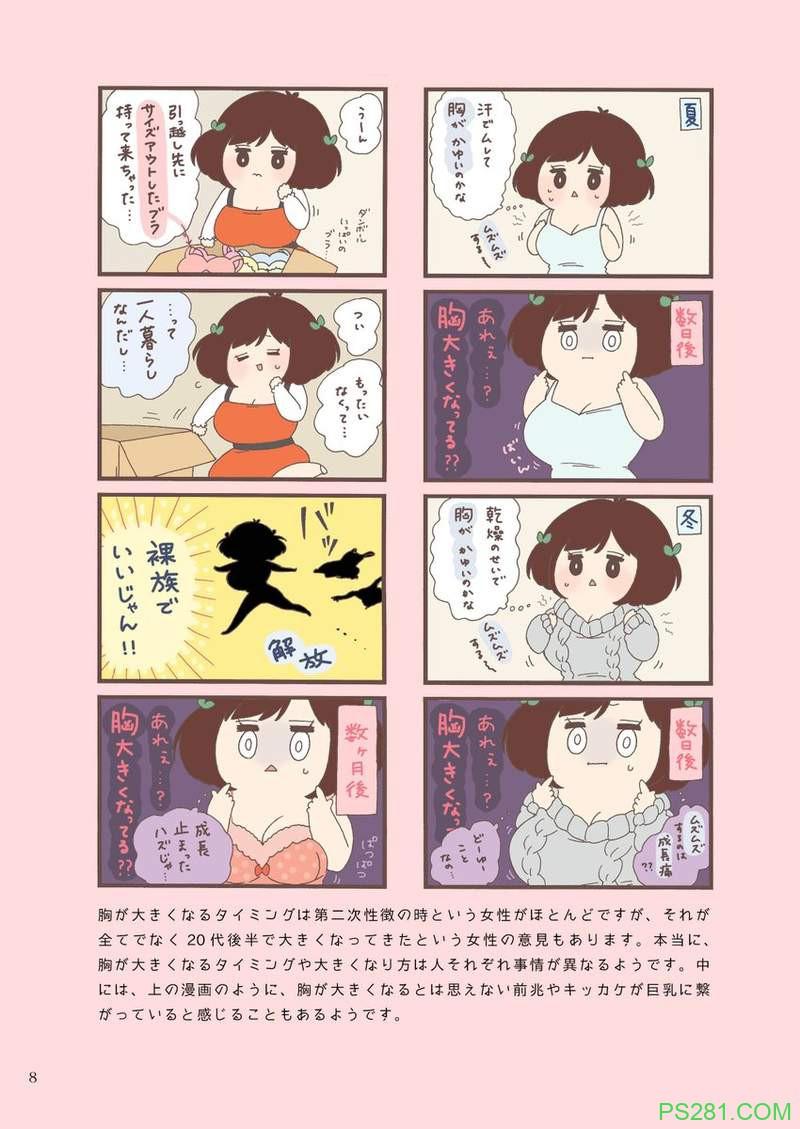 【6upoker】2018年C95同人展推出《巨乳成长谭本》 探讨巨乳女人胸部满足巨乳控