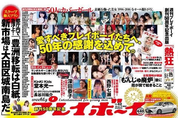 【6upoker】《周刊PLAYBOY特辑》50周年感谢祭~下篇