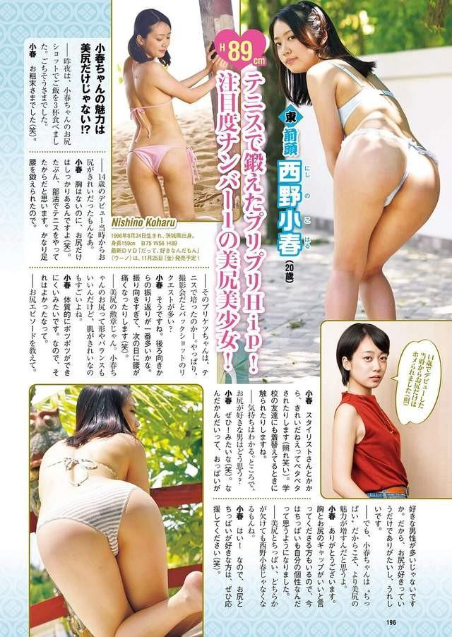【6upoker】2016年度日本最强臀部的写真排行榜
