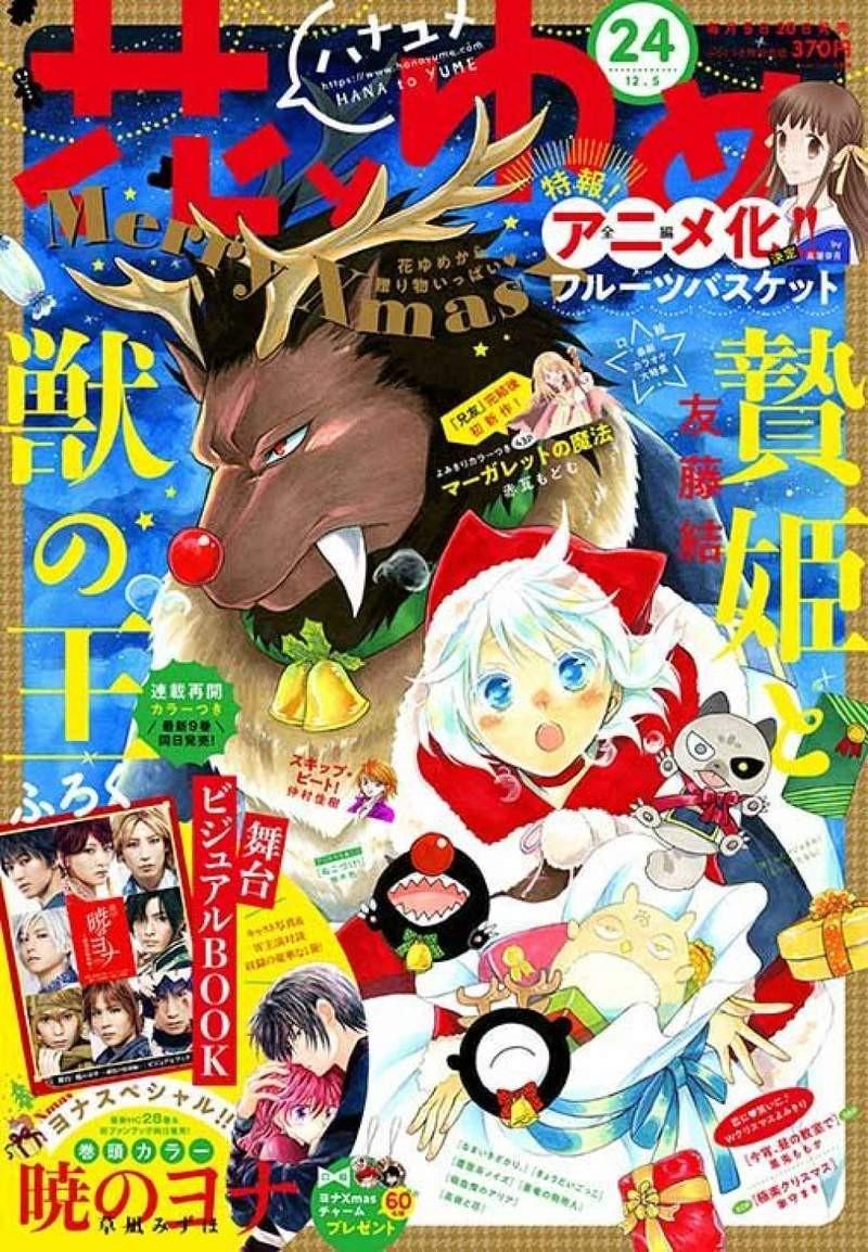 【6upoker】高屋奈月漫画《幻影天使/魔法水果篮》全篇动画化 漫画迷兴奋不已