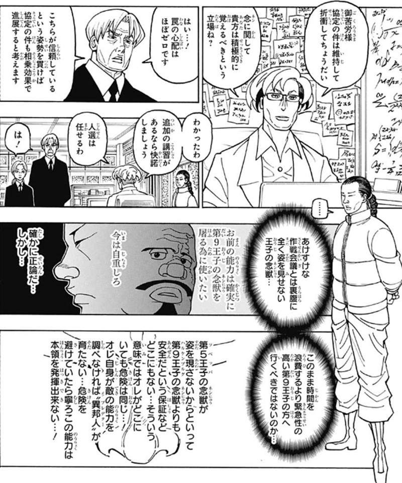 """【6upoker】《HUNTERxHUNTER》第388话奇葩页面 漫画家富坚义博重新定义""""漫画"""""""