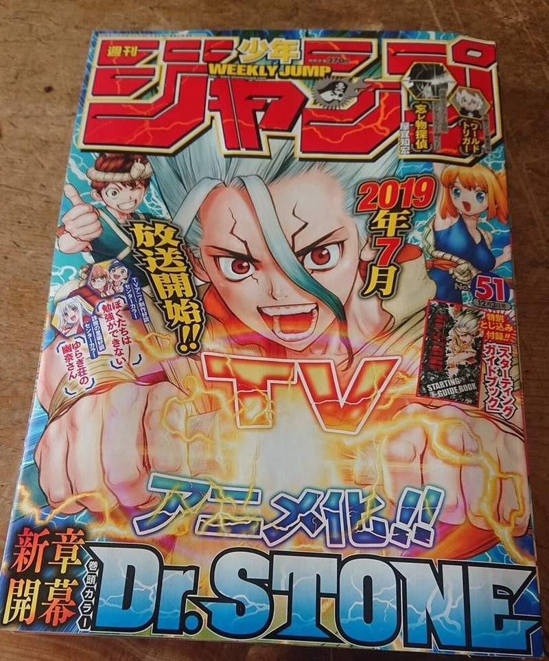 【6upoker】人气漫画《Dr.STONE新石纪》TV动画化 2019夏番有望播出