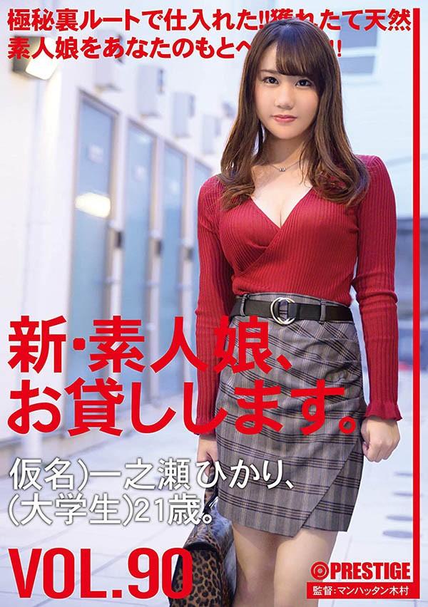 【6upoker】CHN-184:新鲜肉体巨乳女大生一之濑光外送服务!