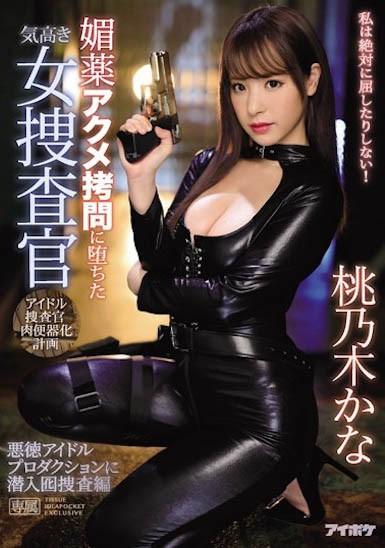 【6upoker】IPX-486:女搜查官「桃乃木香奈」被灌药疯狂轮奸插入!