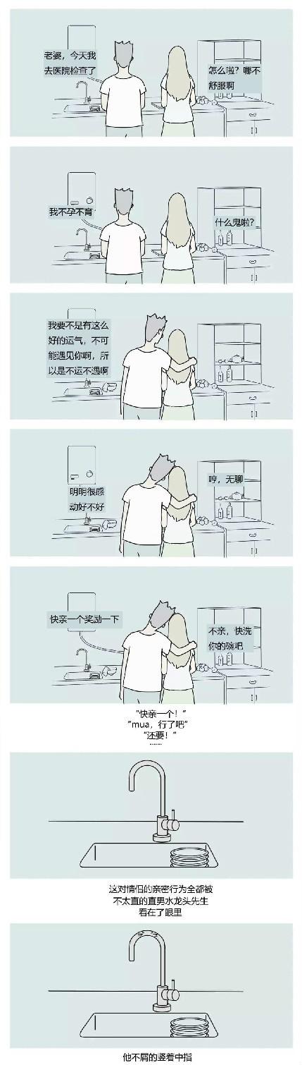 """【6upoker】超污内涵漫画《我不孕不育》 """"不运不遇""""情侣厨房亲热"""