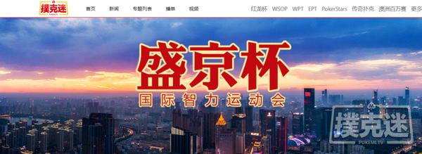 【6upoker】2020盛京杯第五季   扑克迷马小妹儿专访主赛冠军赵文杰!