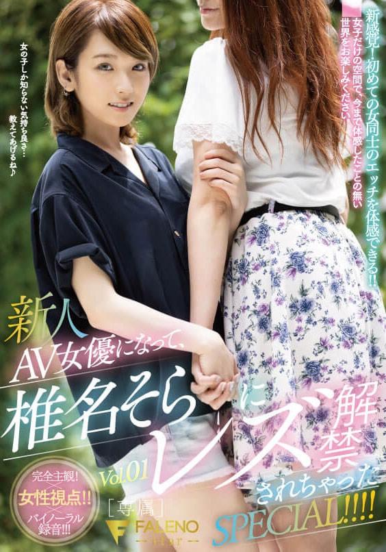 【6upoker】FLNS-180:用女优的视角来欣赏椎名そら(椎名空)搞女人的技巧!