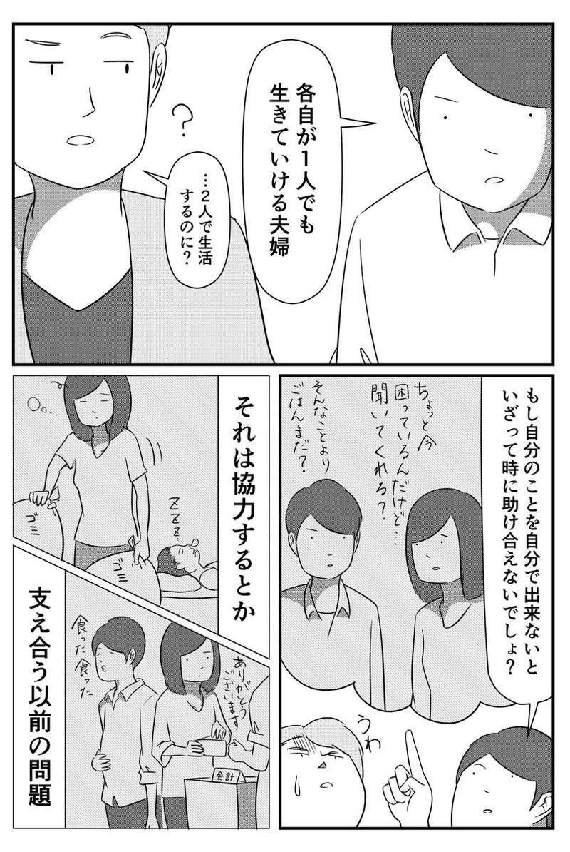 【6upoker】理想夫妻关系的网络漫画 一个人也能过得很好引发网友共鸣