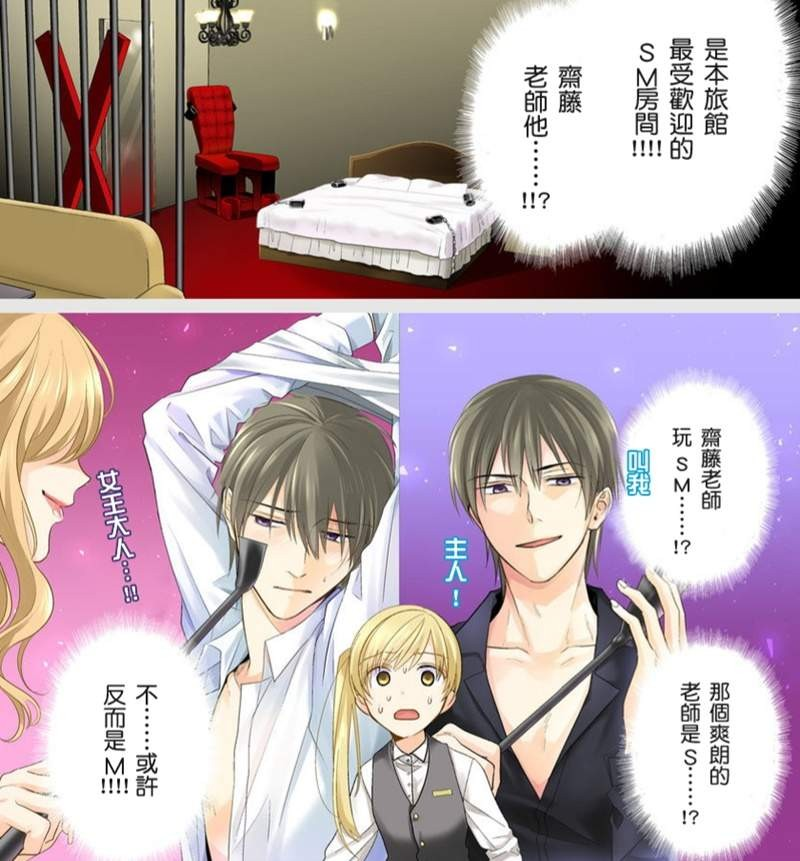 【6upoker】推荐3部师生恋漫画 《放学后、跟老师、上宾馆。》老师到爱情旅馆开SM房