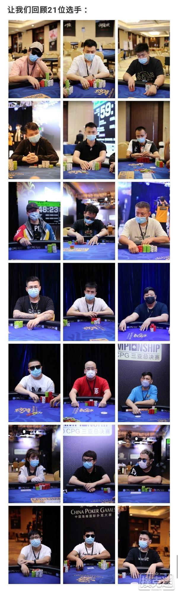 【6upoker】2020CPG®三亚总决赛|主赛事FT诞生!刘淼以2455万记分成为全场CL!