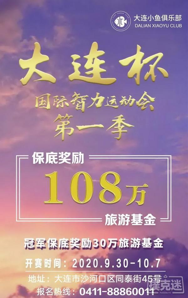 【6upoker】【大连杯】第一季大连杯·国际智力运动会参赛须知