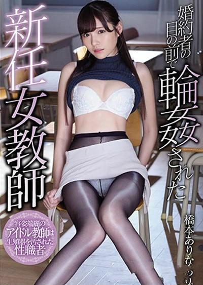 【6upoker】学生轮奸SSNI-392:新任女教师桥本ありな未婚夫面前惨遭学生轮暴!