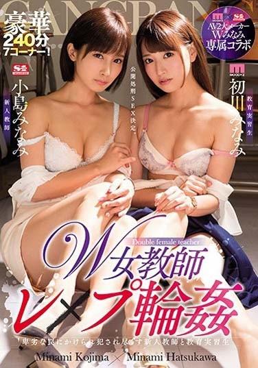 【6upoker】MIDE-618:女教师强暴轮姦、小岛みなみ(小岛南)和初川みなみ(南)合体了!