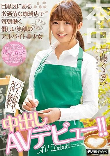 【6upoker】HND-833 :美少女咖啡师伊藤久留美主动要求吃香蕉!