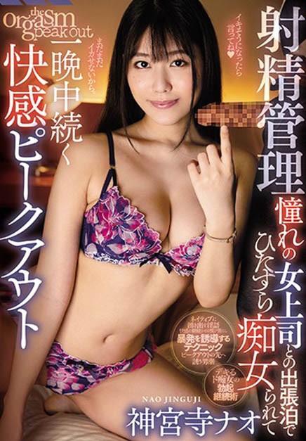 【6upoker】MIDE-811:性欲过人的风骚女上司神宫寺奈绪出差露出本性!