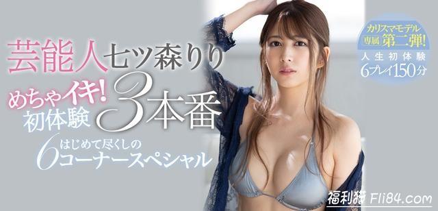 【6upoker】拿下销售冠军后七森莉莉(七ツ森りり)要和吉村卓对决了!