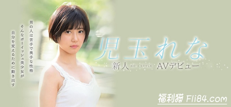 【6upoker】SSNI-702:短发妹子儿玉玲奈(児玉れな)变身榨汁姬!