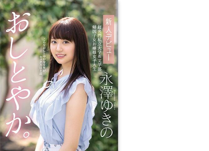 【6upoker】永泽雪乃MIFD-130 千金小姐永泽ゆきの遭粗暴对待感觉很爽