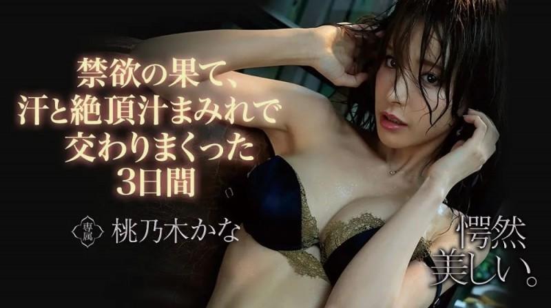 "【6upoker】4K画质开启 桃乃木かな的""禁欲""结束"