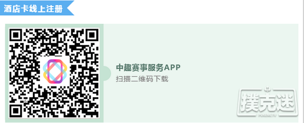 【6upoker】国家杯横店站酒店卡的使用与福利