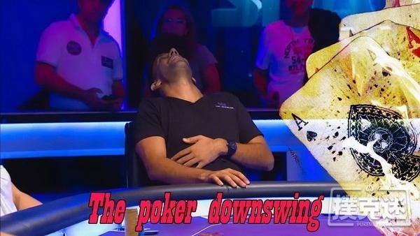 "【6upoker】我这样度过德州扑克的""下风期"""