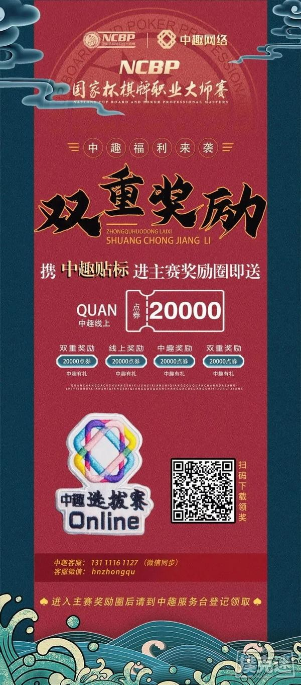 【6upoker】线下大赛进圈 享双重奖励 中趣赛事服务App福利重磅来袭!