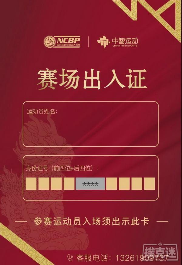 【6upoker】2020NCBP国家杯棋牌职业大师赛横店站赛事参赛须知