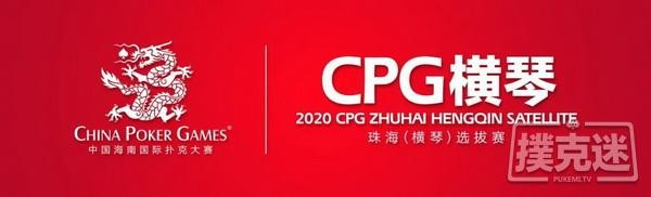【6upoker】在线选拔 | 2020CPG®珠海(横琴)选拔赛主赛超级套餐资格赛今晚开启!