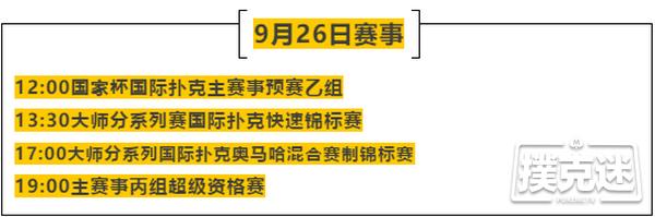 【6upoker】国家杯横店站   主赛甲组565人报名,焦凡路以42.65W记分牌成为CL!