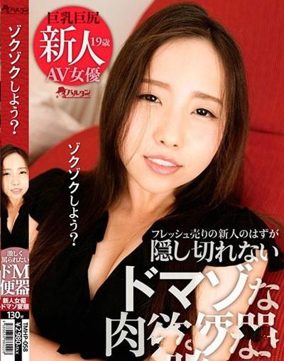 【6upoker】棉花糖巨乳TPPN-126 : AV最嫩巨乳之称的玉木久留美系情欲痴女被欲望折磨!