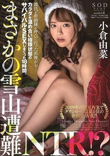 【6upoker】STARS-195:本能觉醒!韩系美少女 小仓由菜 只好疯狂做爱维持体温!