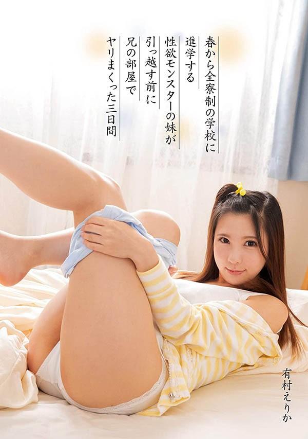 【6upoker】MUDR-107:亲哥哥彻底成了有村惠梨香榨汁的人肉按摩棒〜